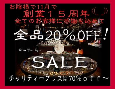 Sale2014aki-image2